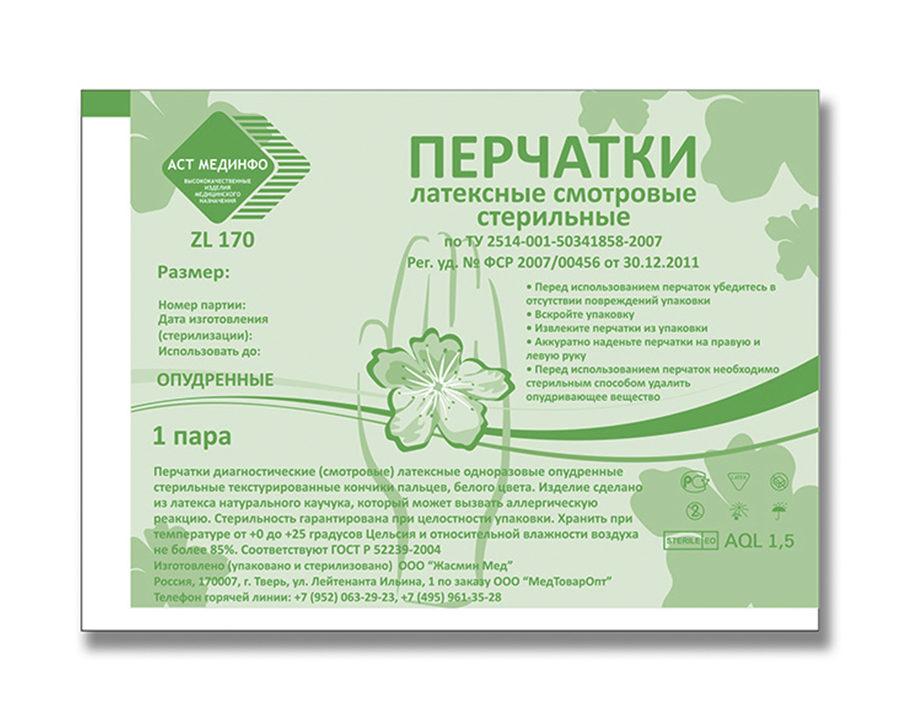 Ast-MedInfo-ZL170